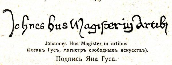 Подпись Яна Гуса