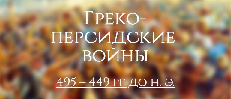греко персидские войны кратко