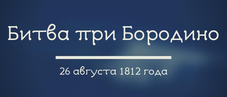 бородинская битва дата