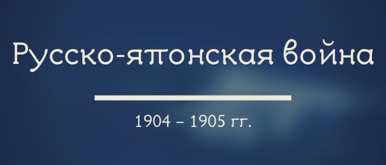 русско японская война 1904 1905 кратко самое главное