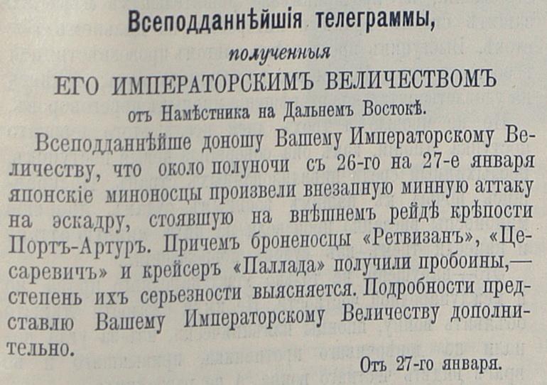 русско японская война в каком году была
